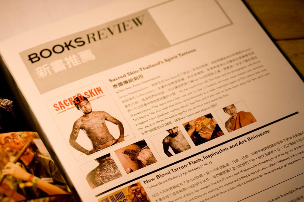 bookreviewtattooextreme12-12